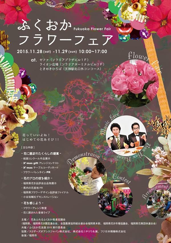 表紙 | 福岡県花卉農業組合