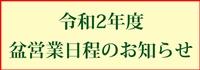 盆日程のお知らせバナー200