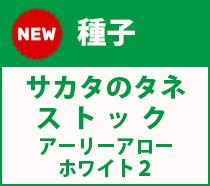 サカタストック紹介