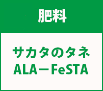 サカタALA