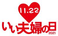 2021いい夫婦の日ロゴ
